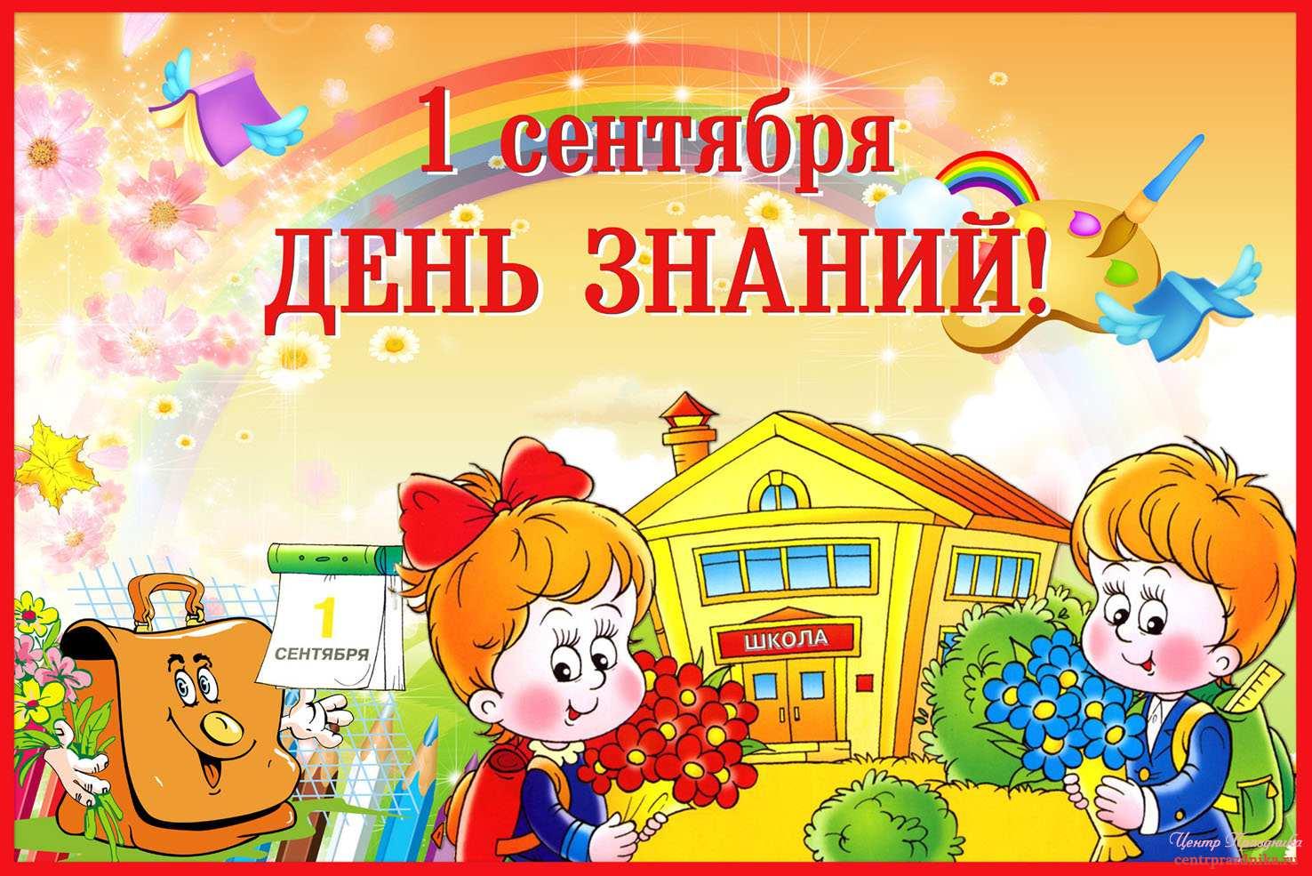 Поздравительная открытка к 1 сентября в доу 94